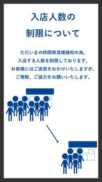 感染予防対策_入店制限_縦