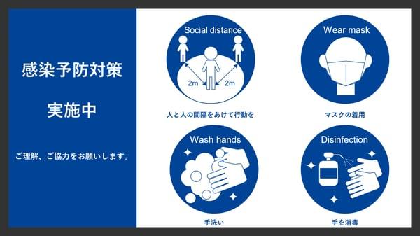 感染予防対策_横