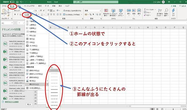 Excel_罫線_01