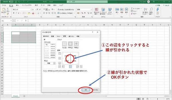 Excel_罫線_04