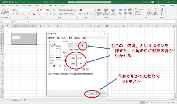 Excel_罫線_06.jpg