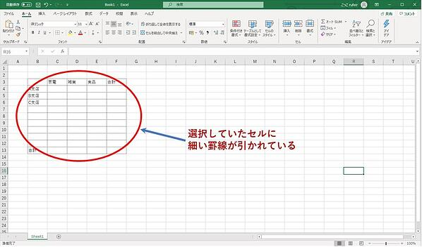 Excel_罫線_08