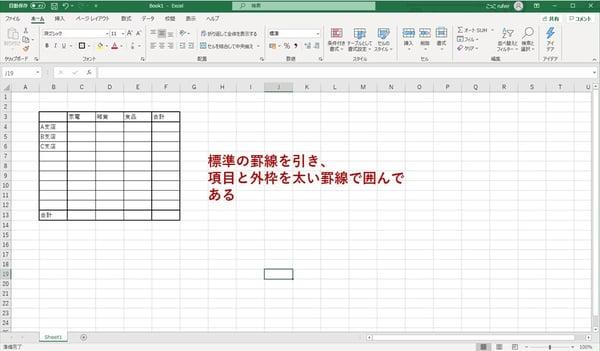 Excel_罫線_10