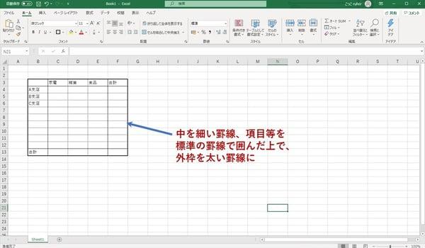 Excel_罫線_11