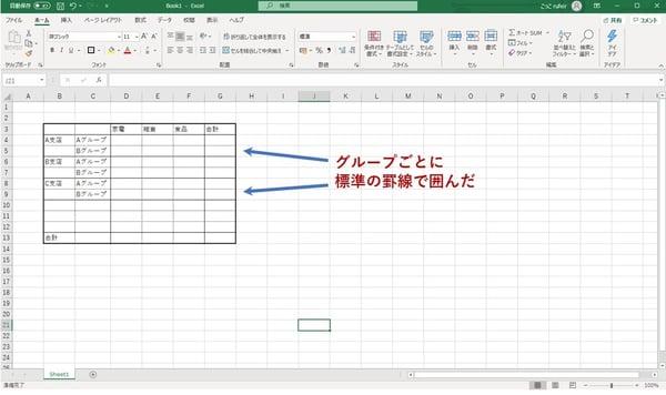 Excel_罫線_12