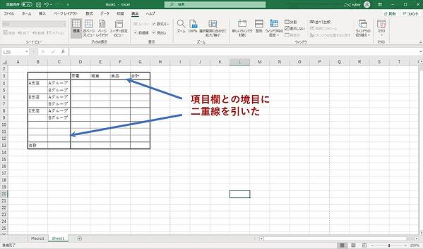 Excel_罫線_13