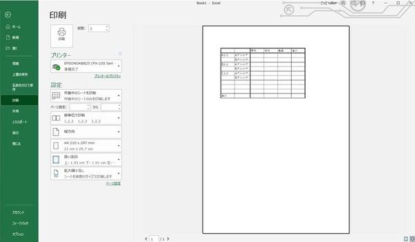 Excel_罫線_15