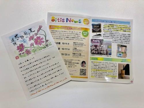 BitisNews60