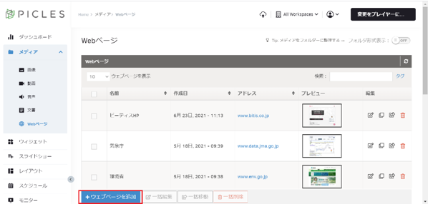 Webページ追加画面