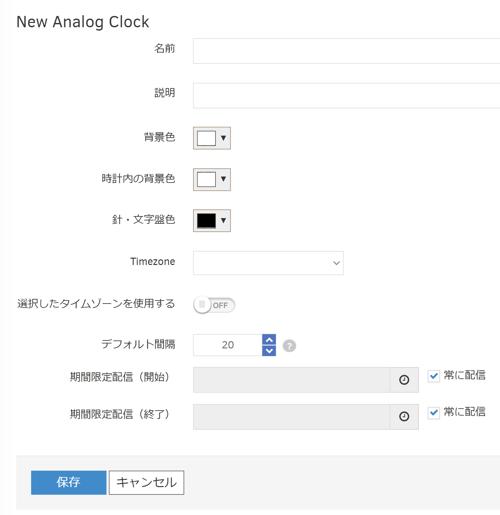 Analog Clock編集画面