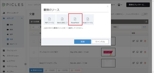 書類ソース選択画面,PowerPointファイル