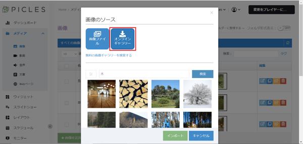 210412_第四回用「フリー画像検索画面」