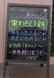 黒わらび餅(トリミング)